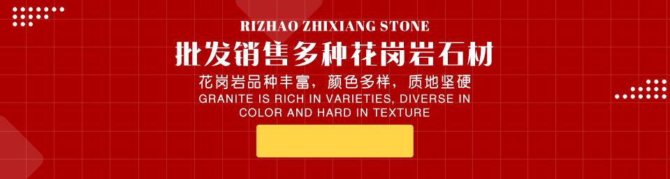 各种类型五莲红石材展示