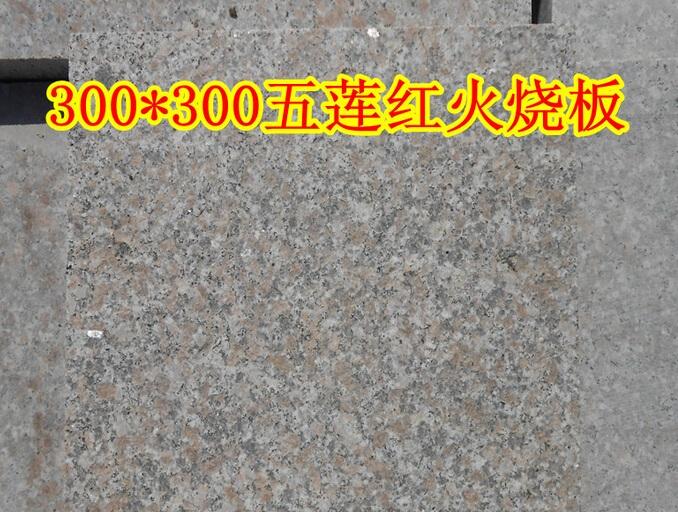 300*600*30五莲红火烧板